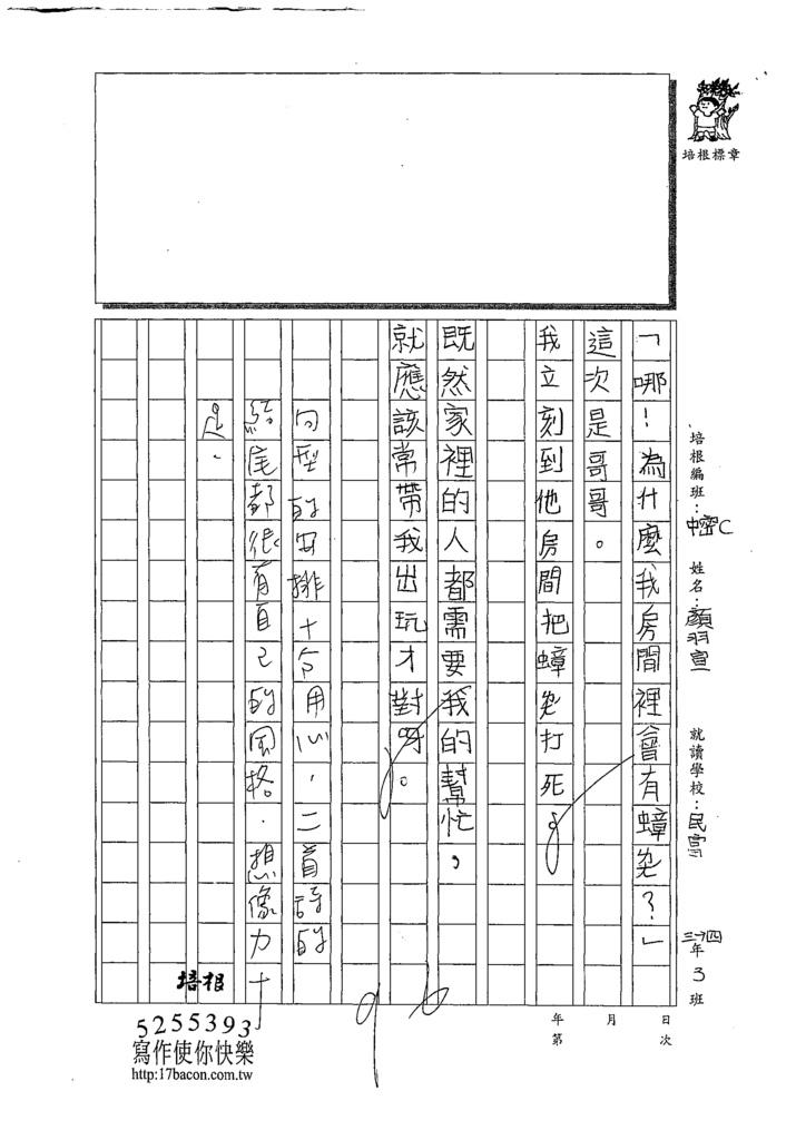 109TMW306顏羽宣 (4).tif