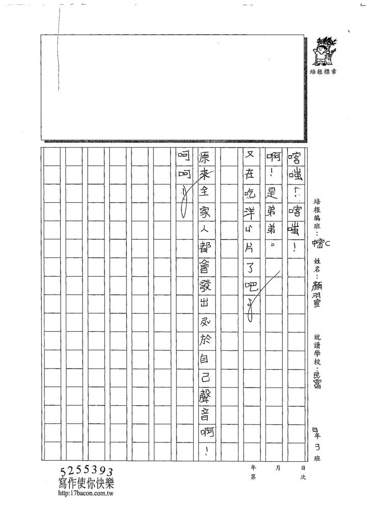 109TMW306顏羽宣 (2).tif