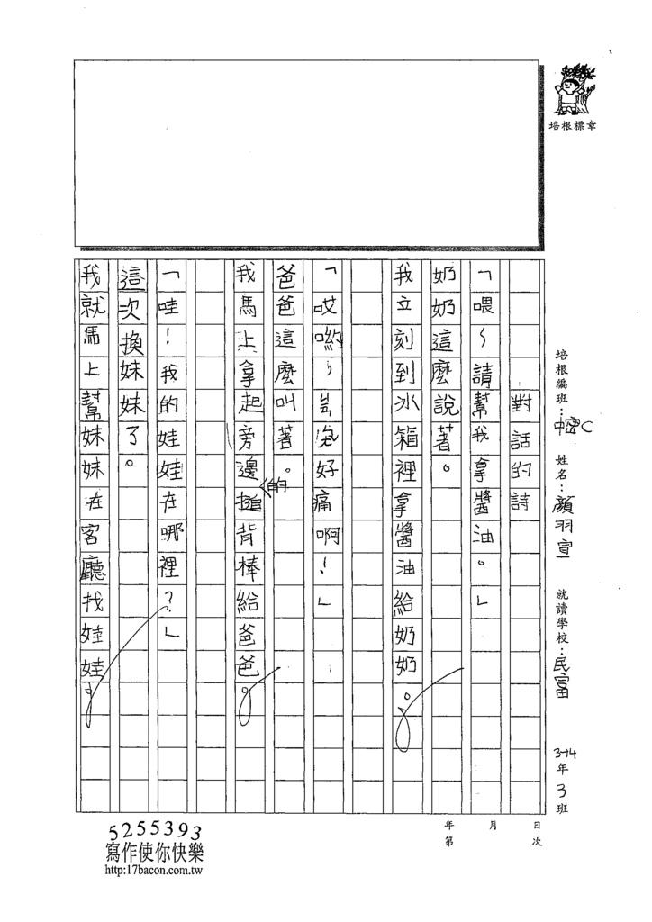 109TMW306顏羽宣 (3).tif