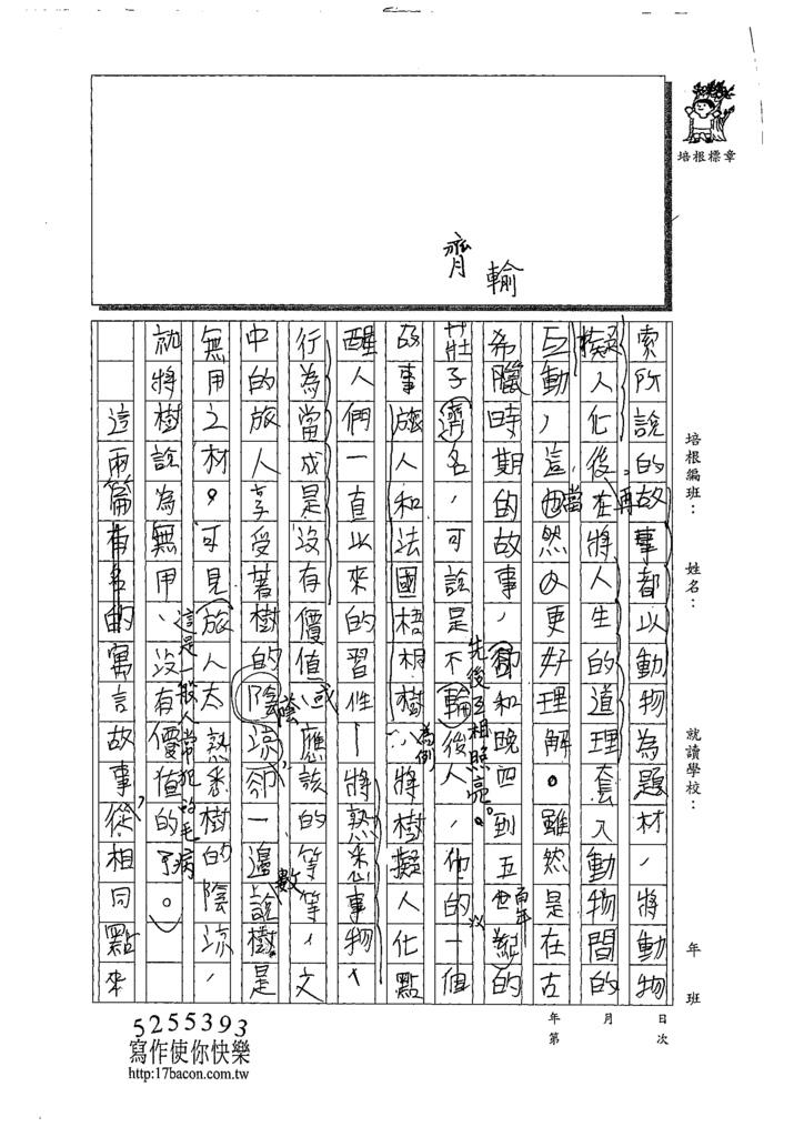 109CFW04王昱智 (2).tif