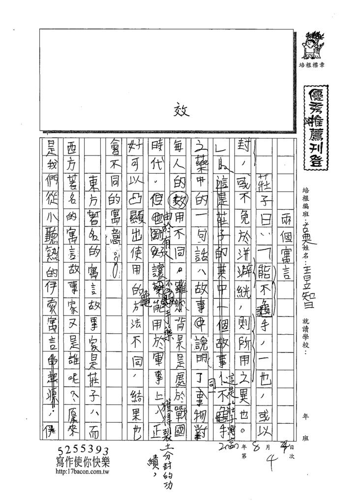 109CFW04王昱智 (1).tif