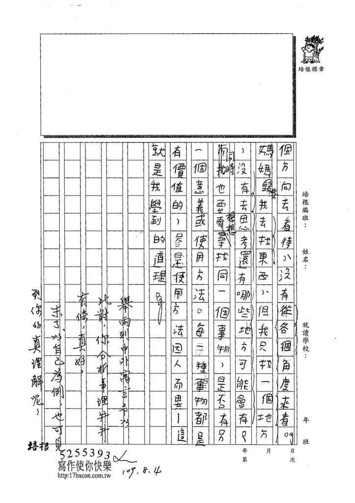 109CFW04鄭可其 (3).tif