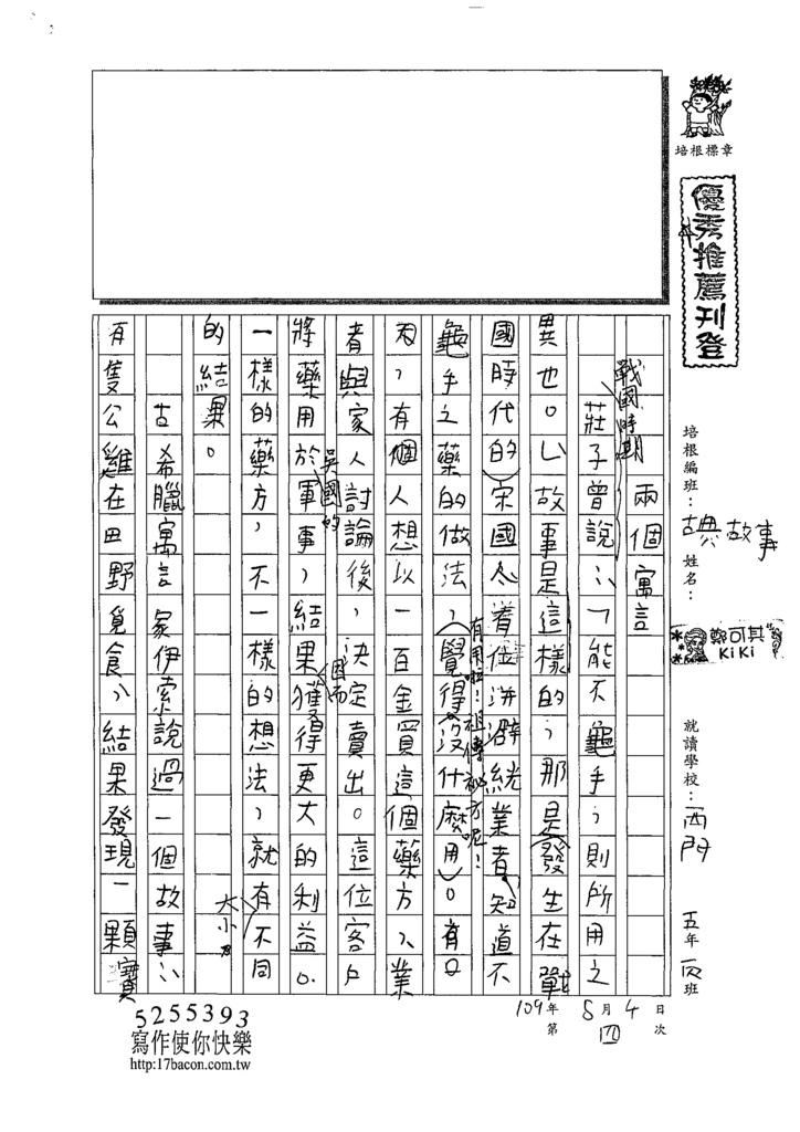 109CFW04鄭可其 (1).tif