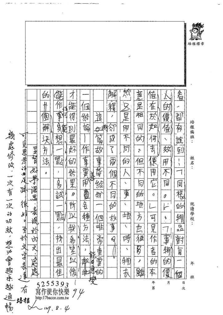 109CFW04王昱智 (3).tif