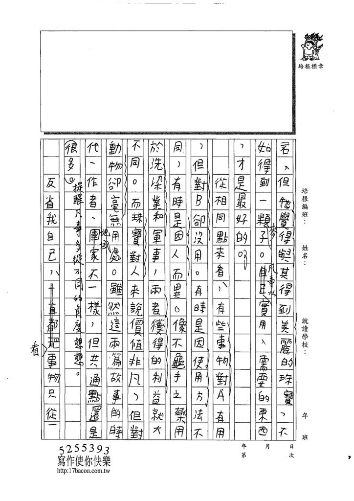 109CFW04鄭可其 (2).tif