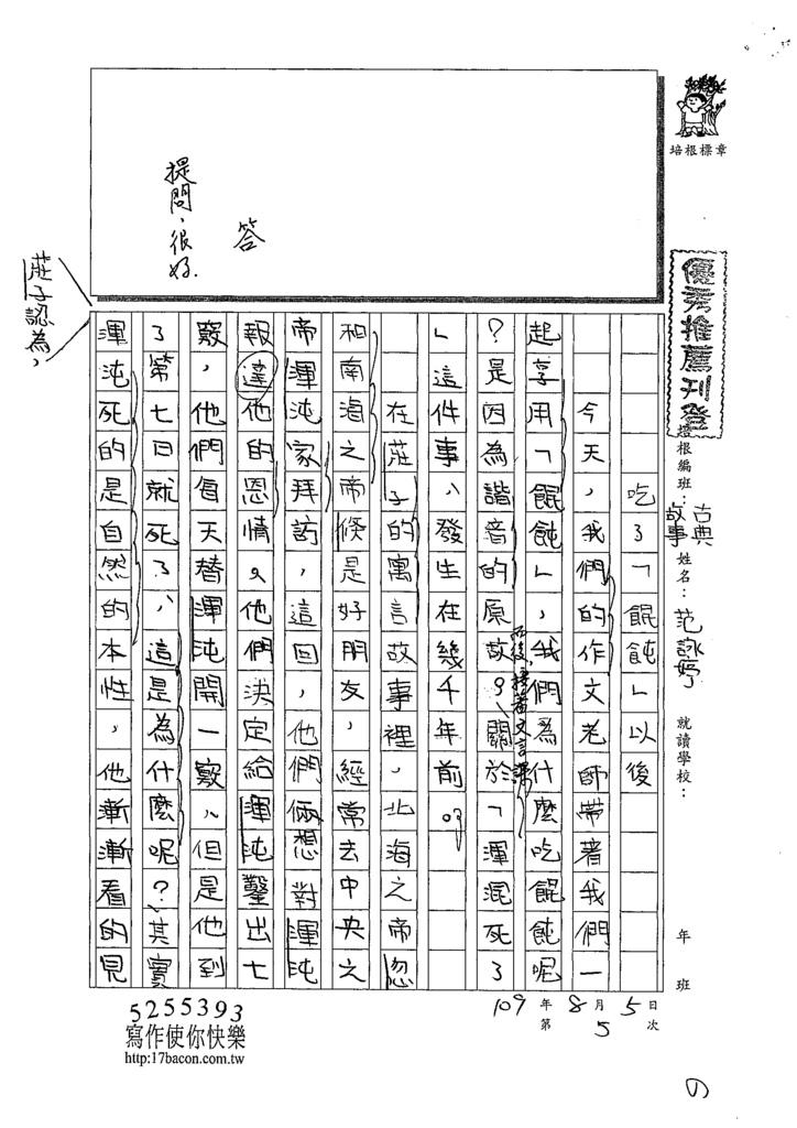 109CFW05范詠婷 (1).tif