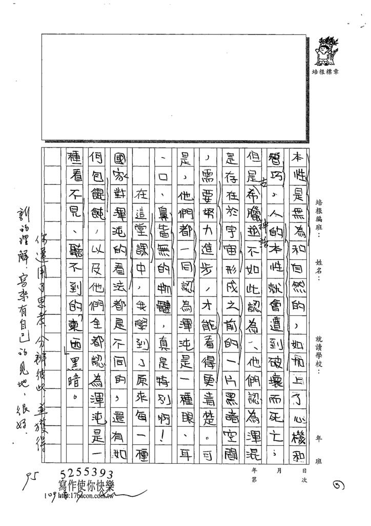 109CFW05范詠婷 (3).tif