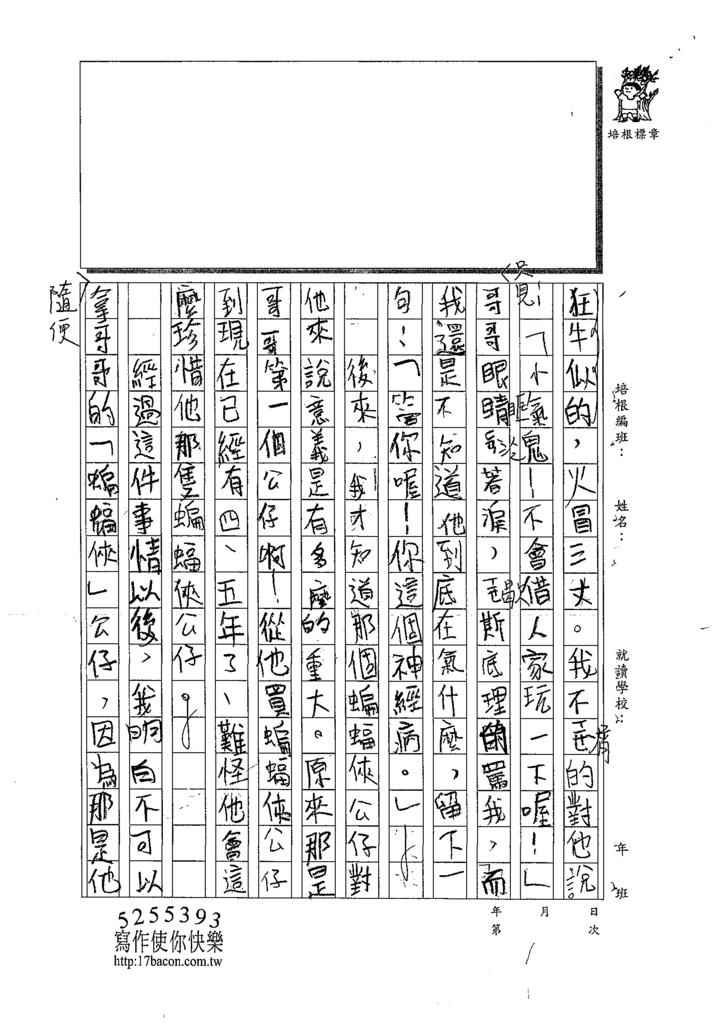109W5105周宥全 (2).tif