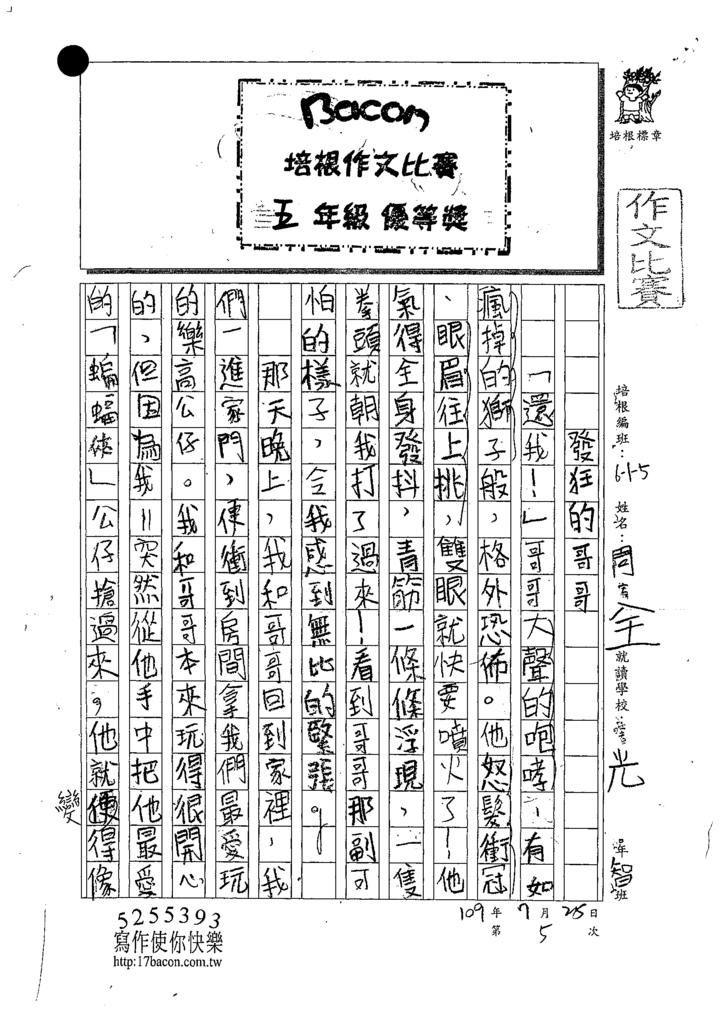 109W5105周宥全 (1).tif