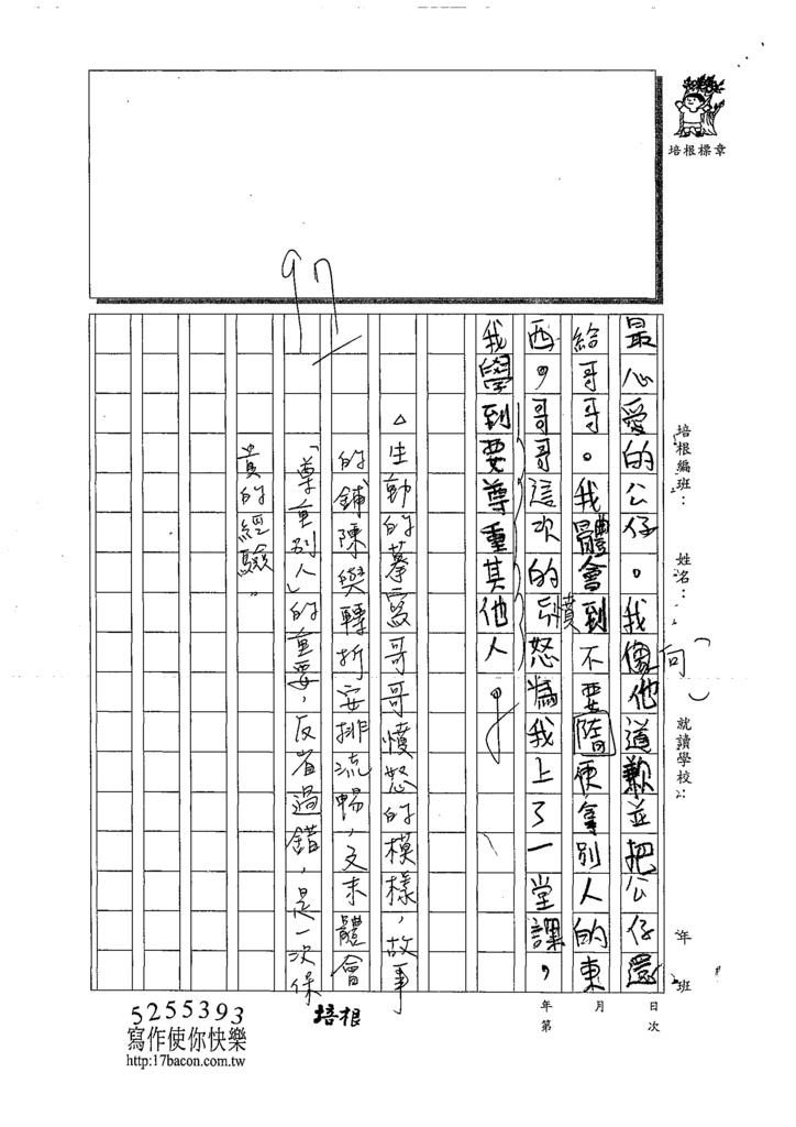 109W5105周宥全 (3).tif
