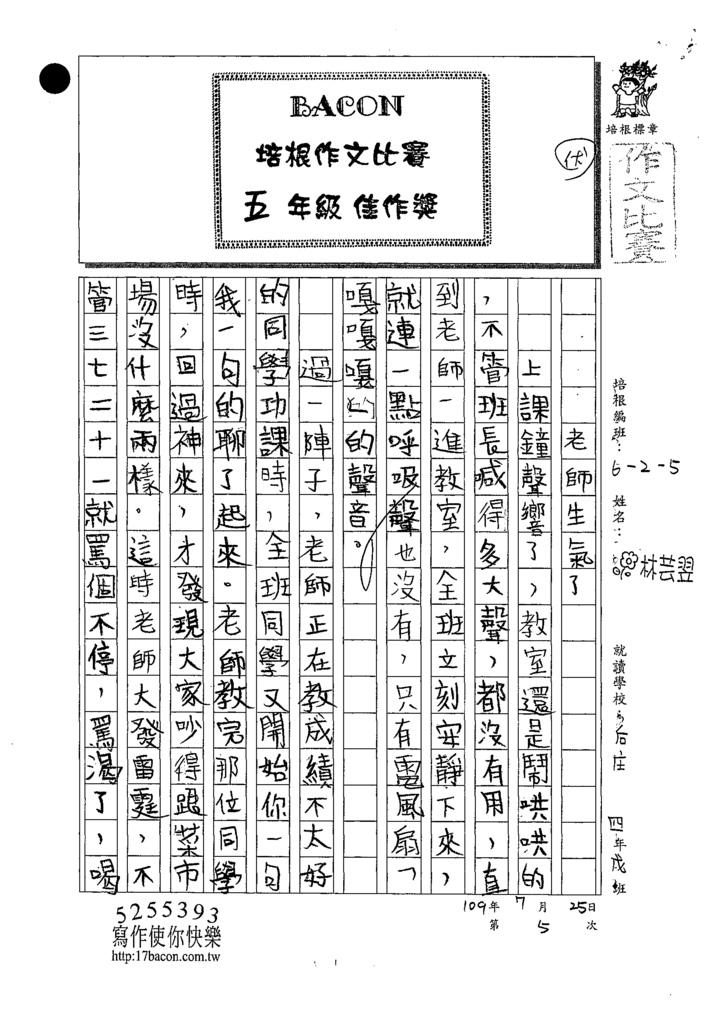 109W5105林芸翌 (1).tif