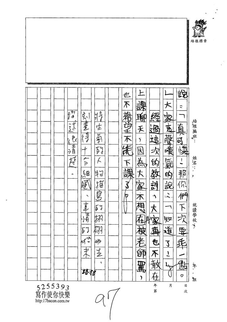 109W5105林芸翌 (3).tif