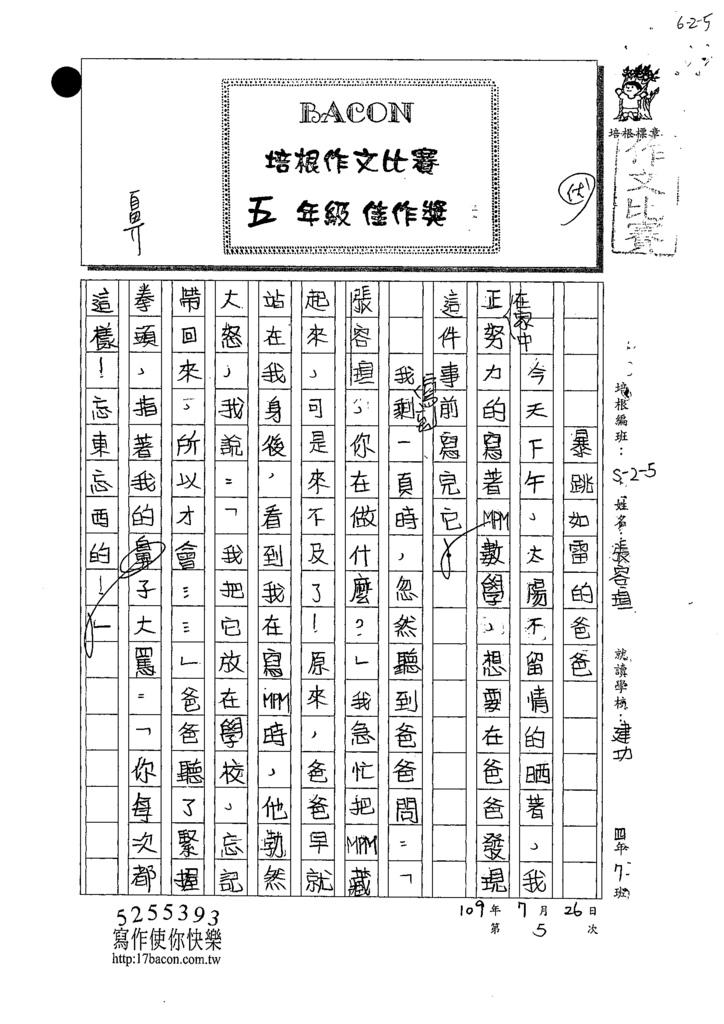 109W5105張容瑄 (1).tif