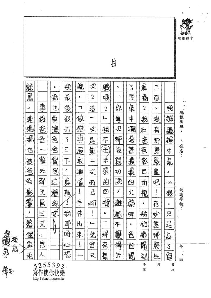 109W5105張容瑄 (2).tif