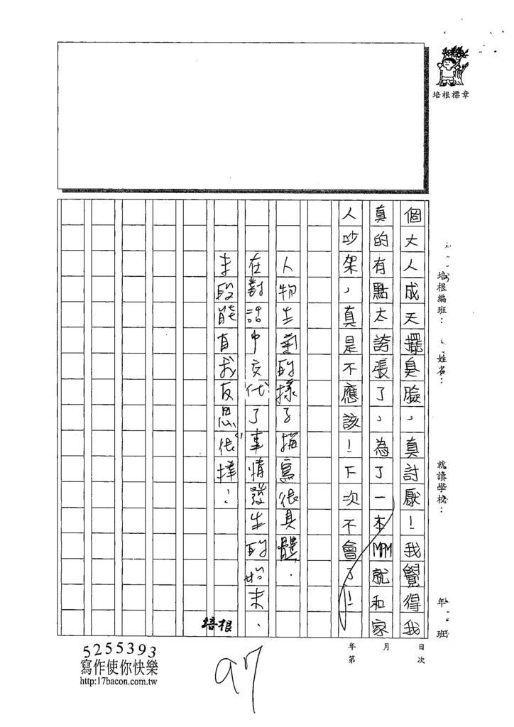 109W5105張容瑄 (3).tif