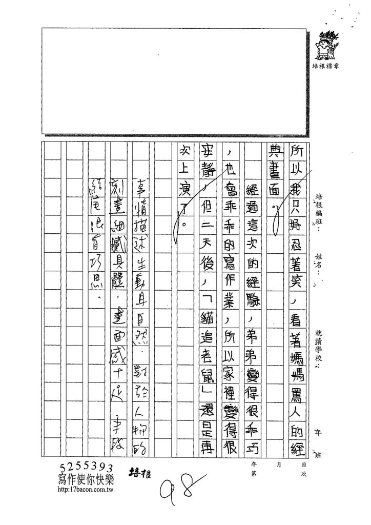 109W5105莊采璇 (3).tif