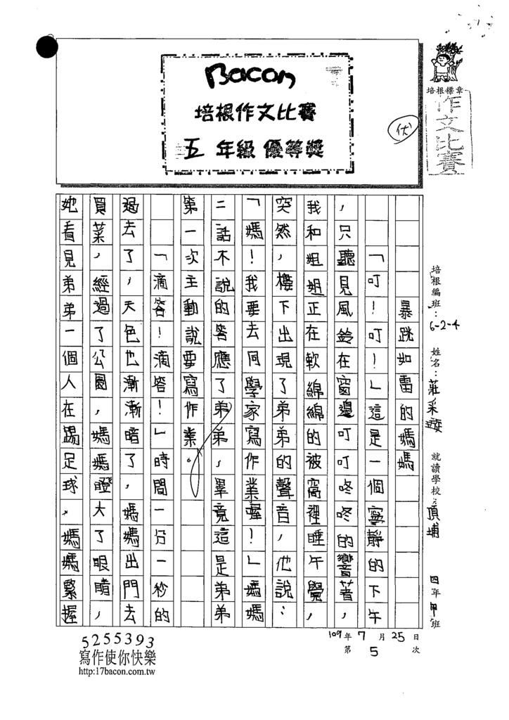 109W5105莊采璇 (1).tif