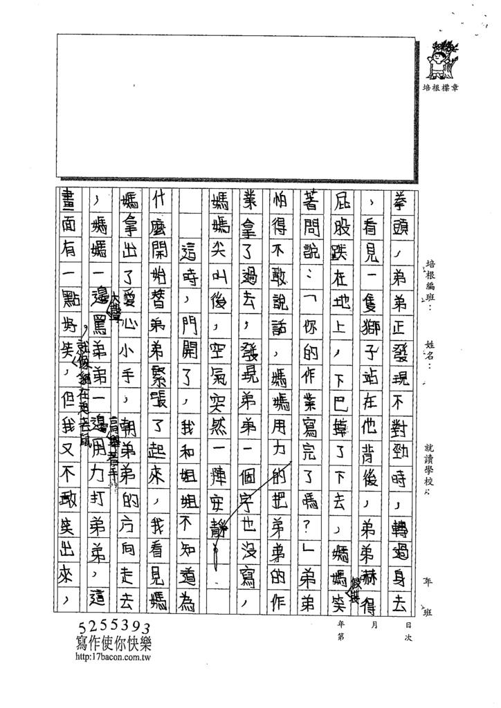 109W5105莊采璇 (2).tif