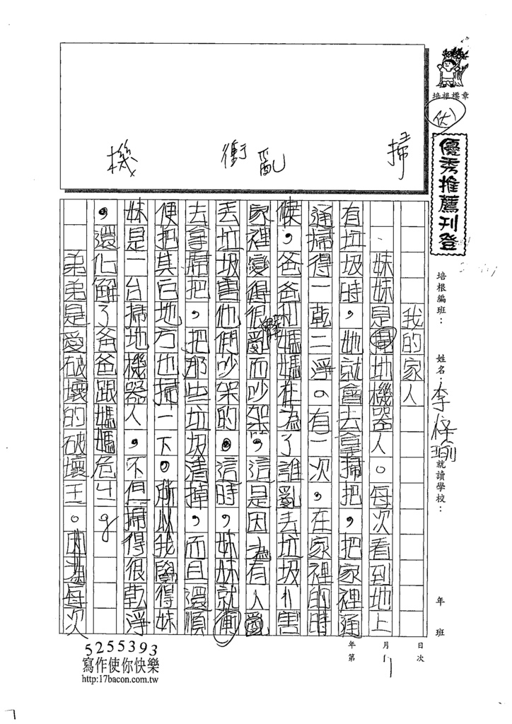 109TMW307李梓瑜 (1).tif