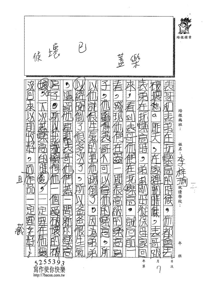 109TMW307李梓瑜 (2).tif