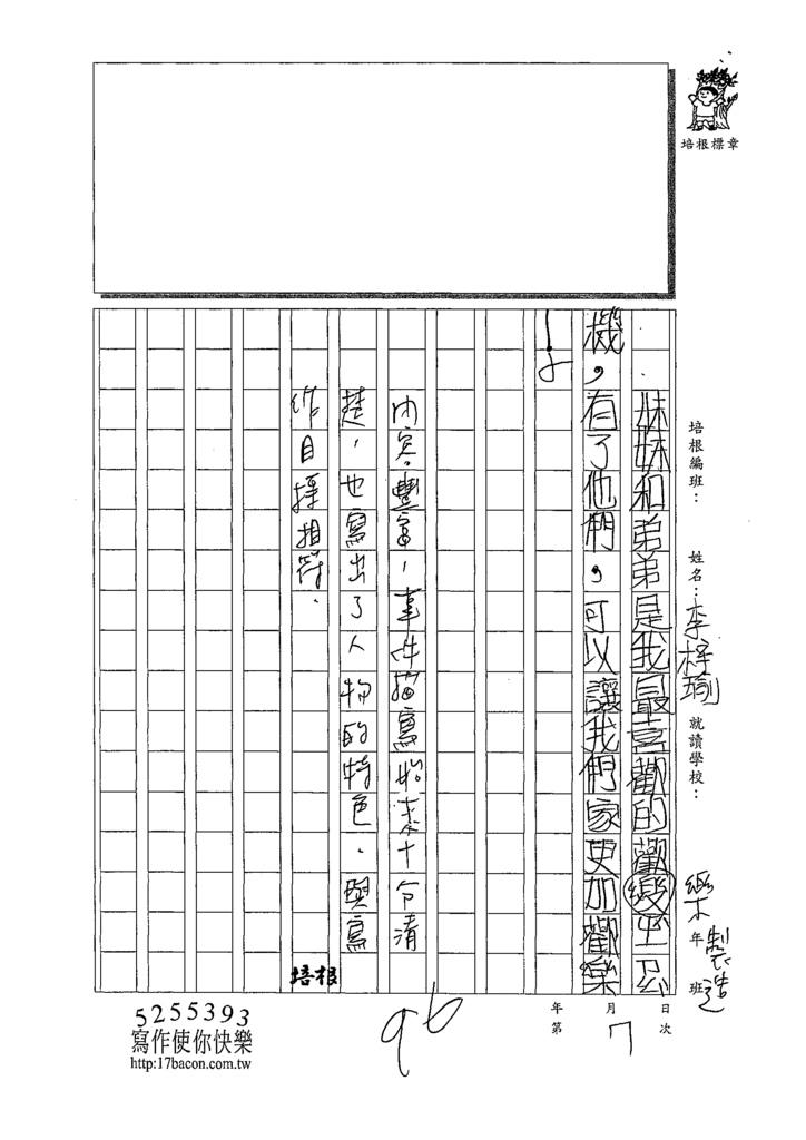 109TMW307李梓瑜 (3).tif