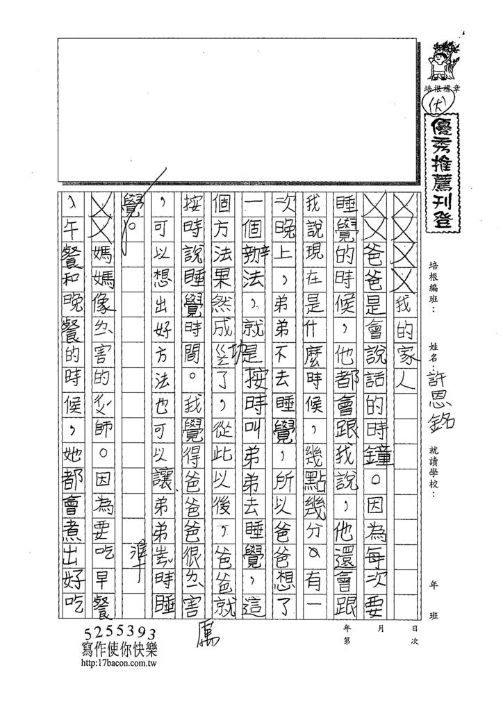 109TMW307許恩銘 (1).tif