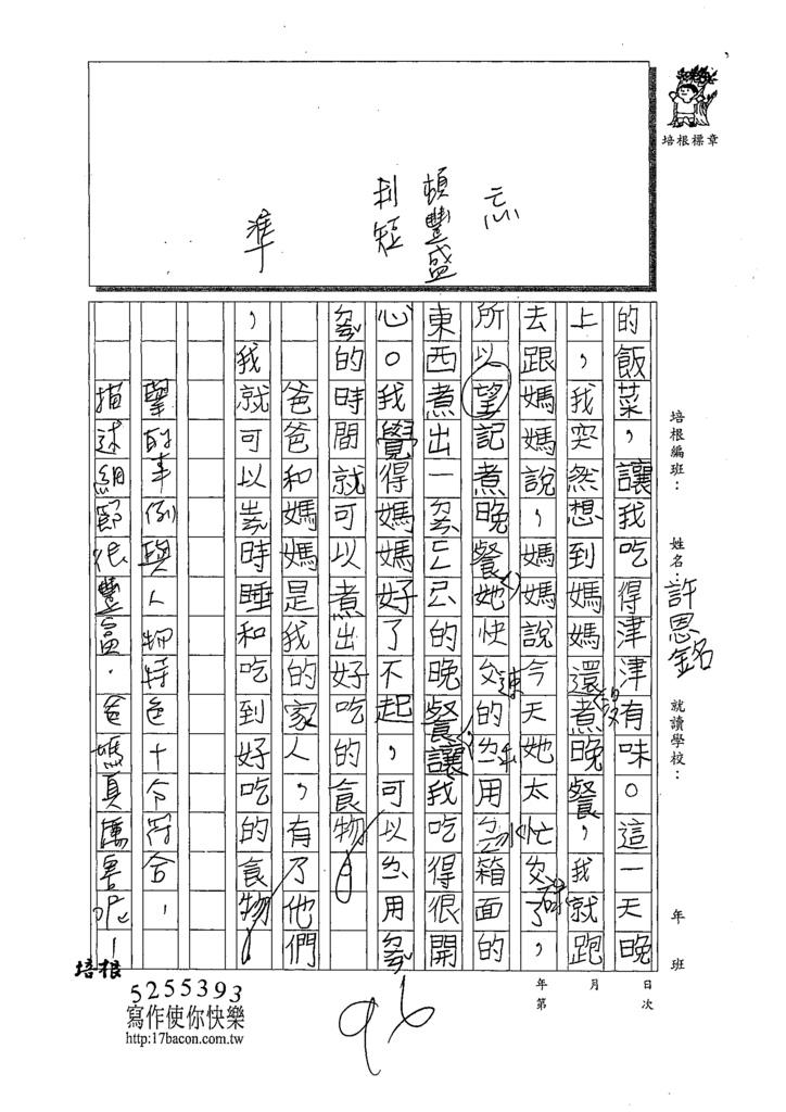 109TMW307許恩銘 (2).tif