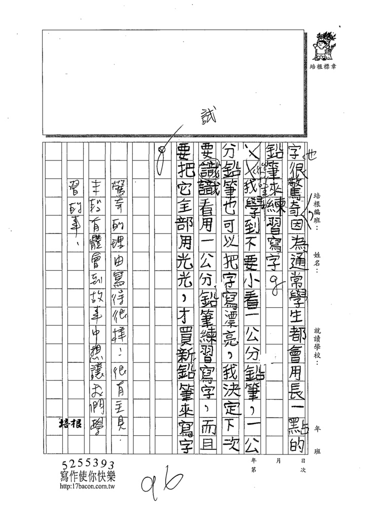 109TMW308許恩銘 (2).tif