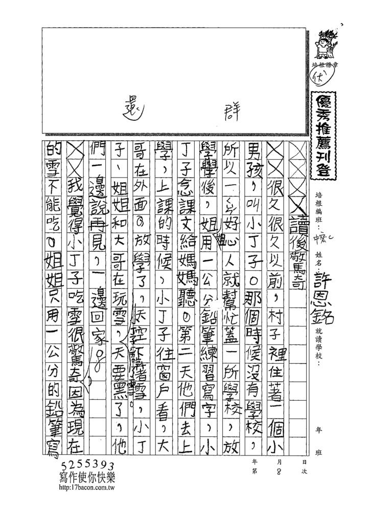 109TMW308許恩銘 (1).tif
