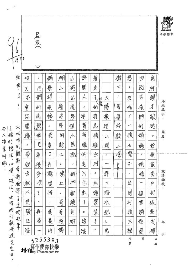 109W6106王洛琳 (3).tif