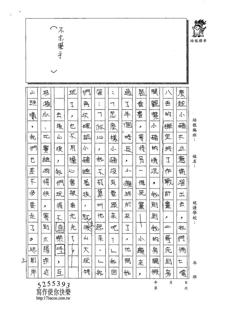 109W6106張倢睿 (2).tif