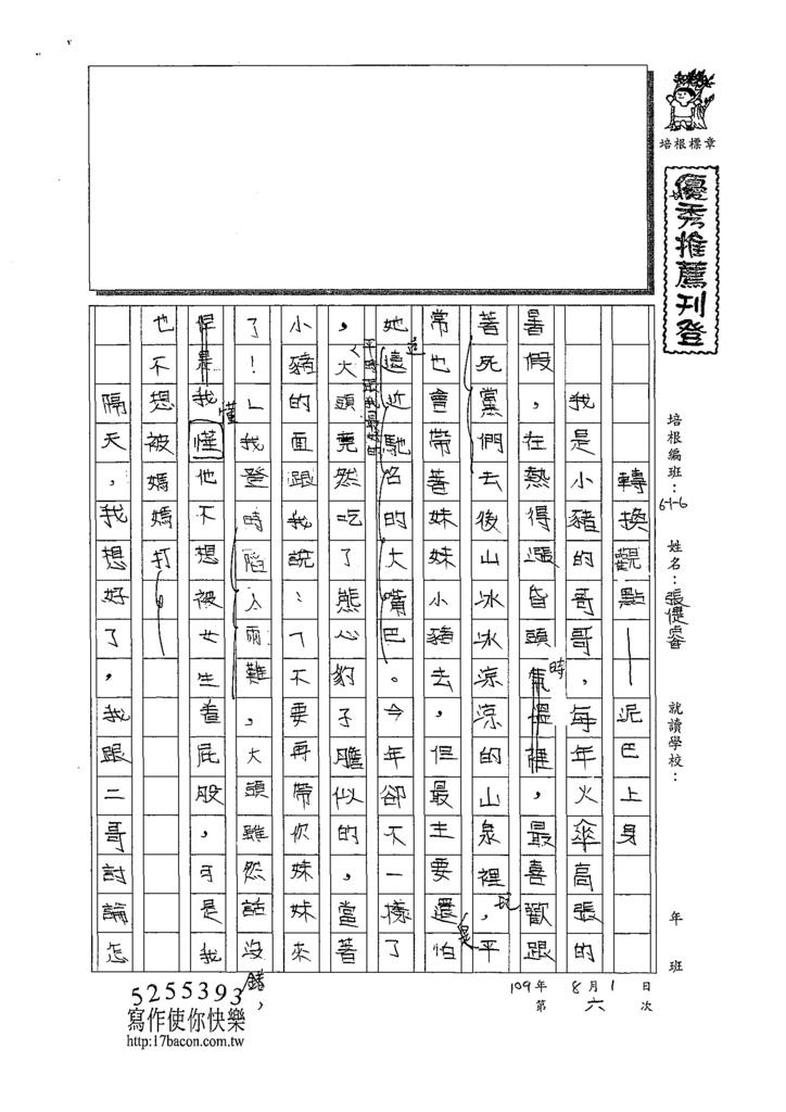 109W6106張倢睿 (1).tif