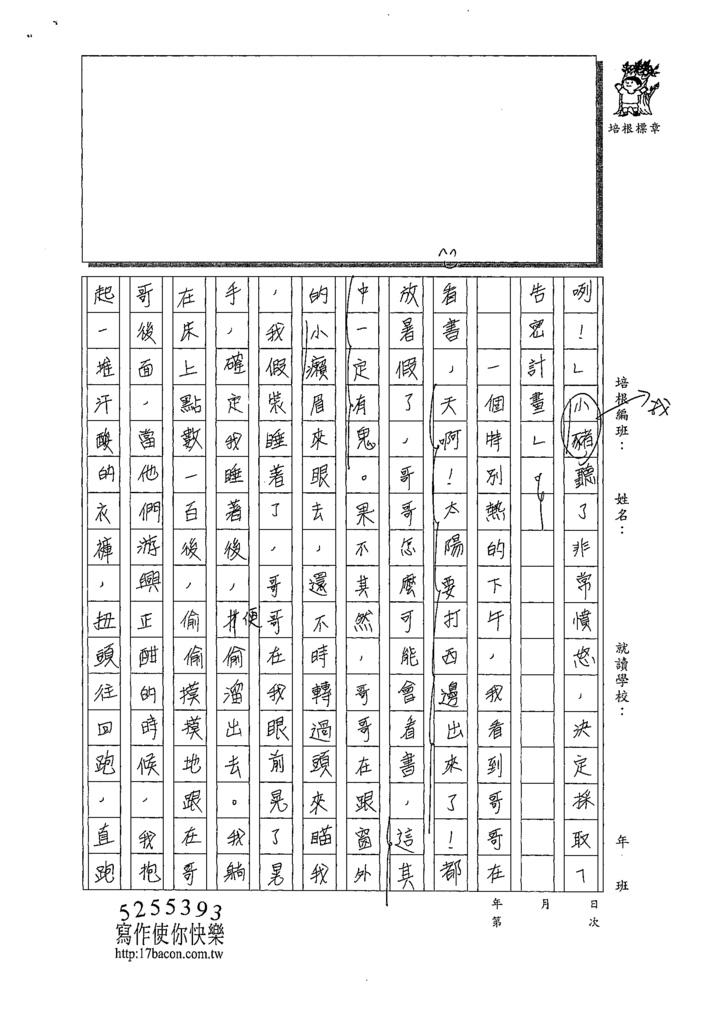 109W6106王洛琳 (2).tif