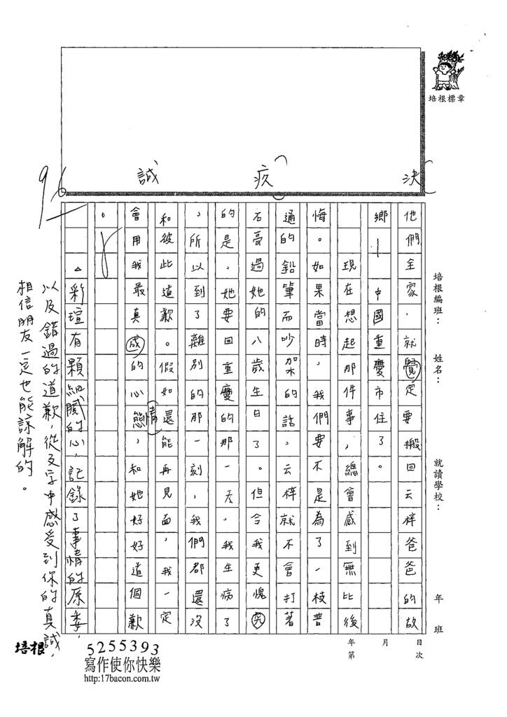 109TSW307呂彩瑄 (3).tif