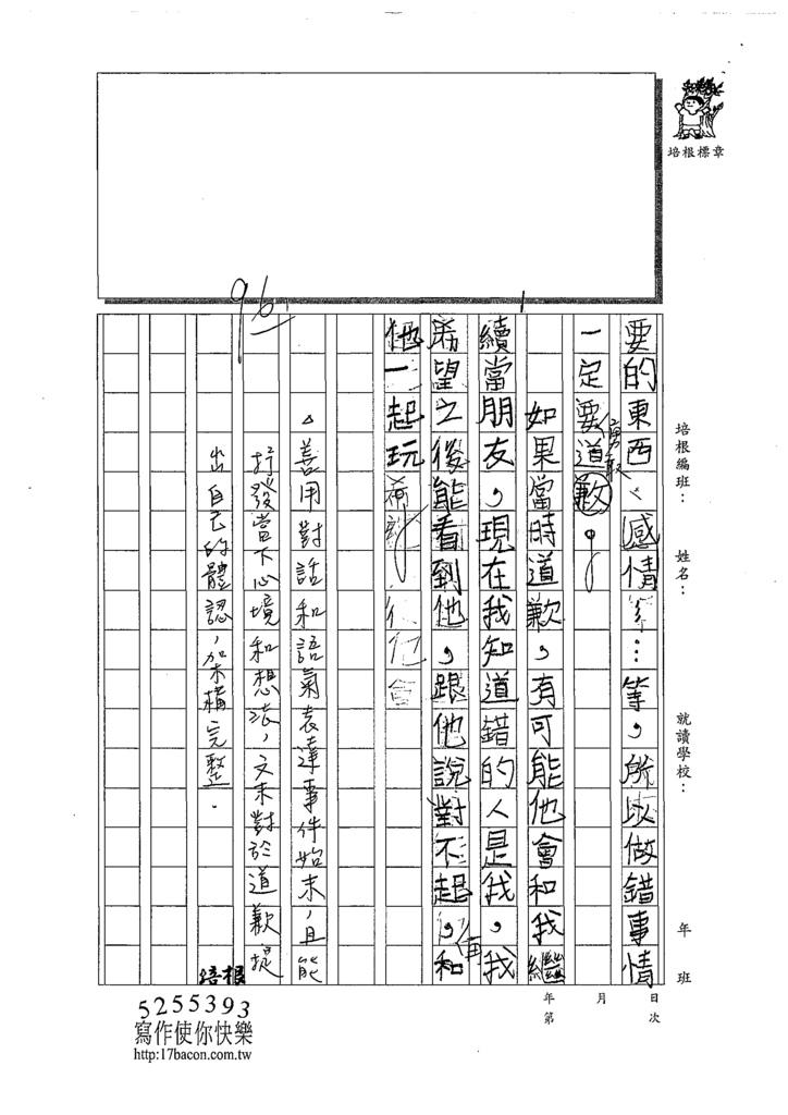 109TSW307林以菲 (3).tif