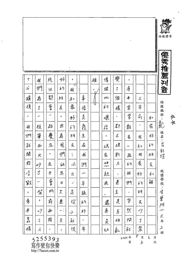 109TSW307呂彩瑄 (1).tif