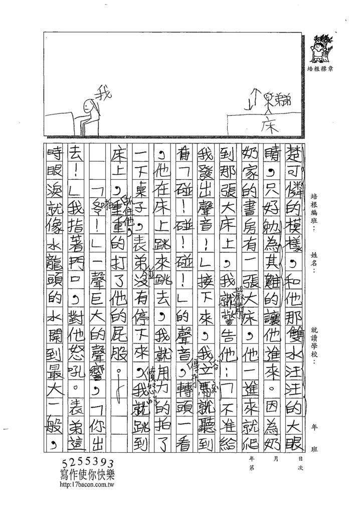 109TSW307陳柚慈 (2).tif