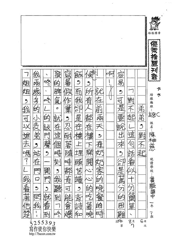 109TSW307陳柚慈 (1).tif