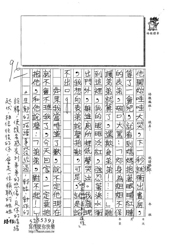 109TSW307陳柚慈 (3).tif