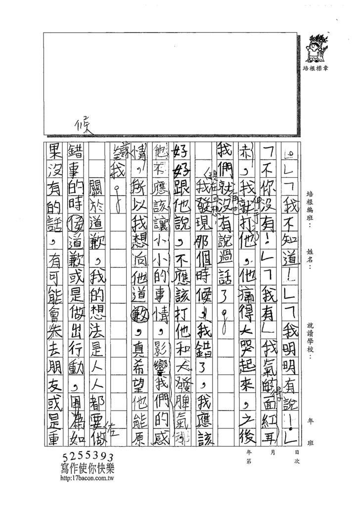 109TSW307林以菲 (2).tif