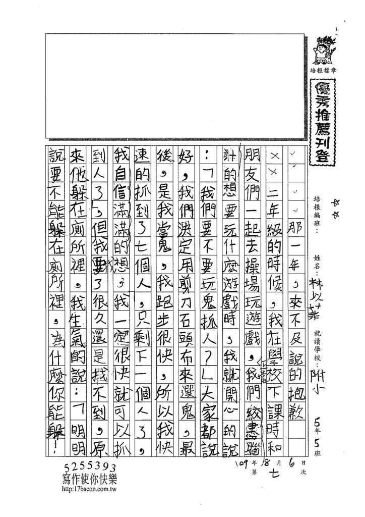 109TSW307林以菲 (1).tif