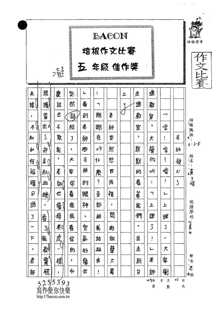 109W5105黃子晴 (1).tif