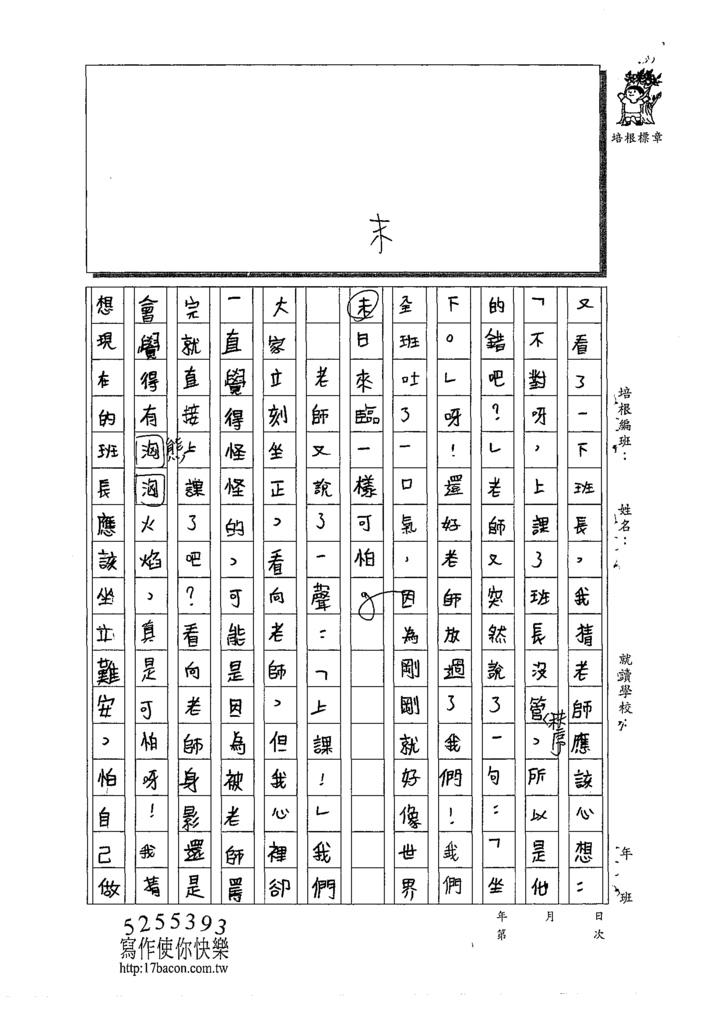 109W5105黃子晴 (2).tif