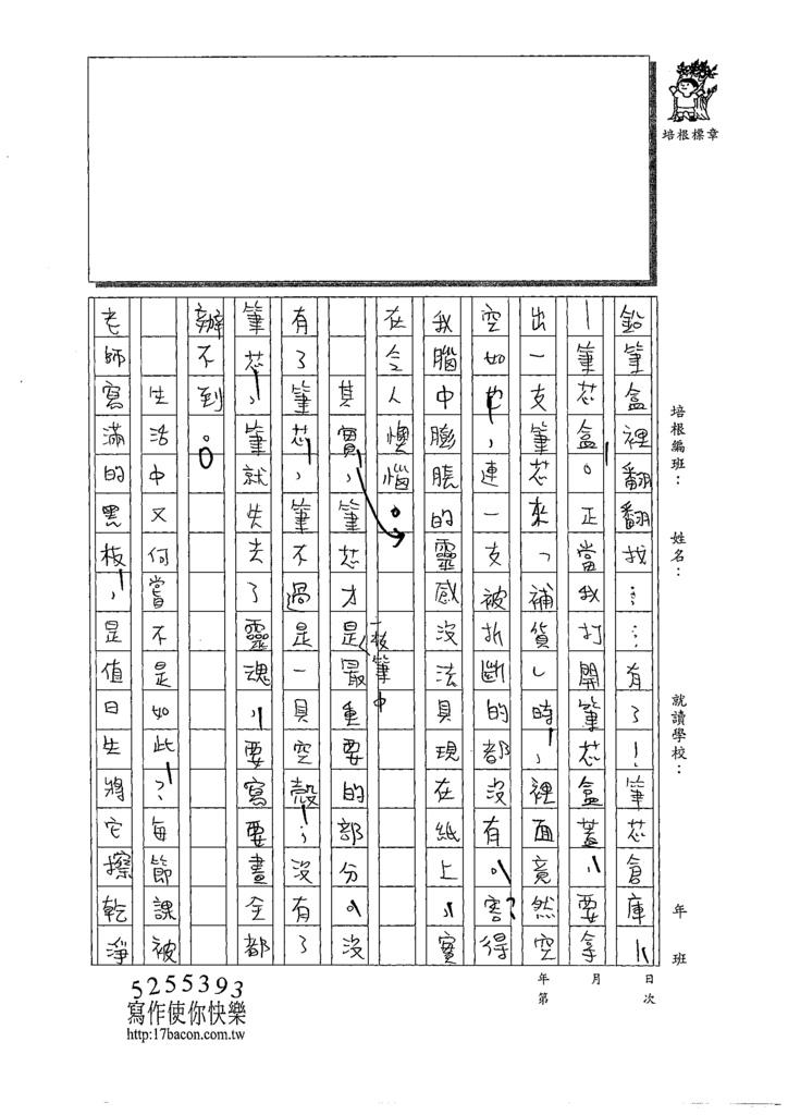 109CAP207吳依霖 (2).tif