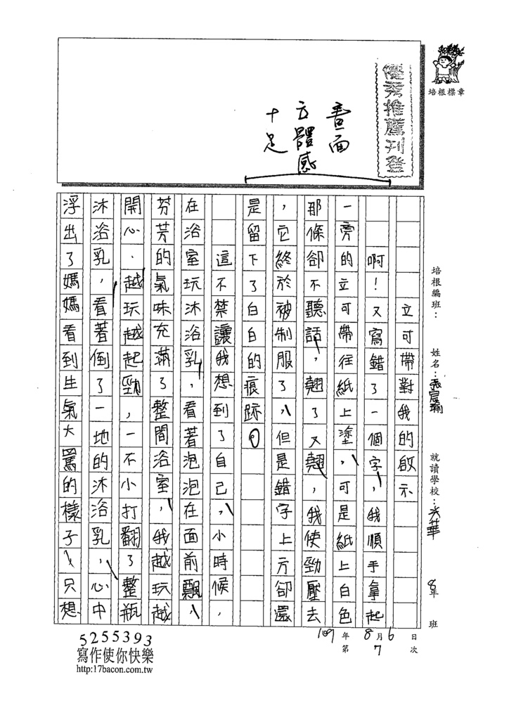 109CAP207張宸瑜 (1).tif
