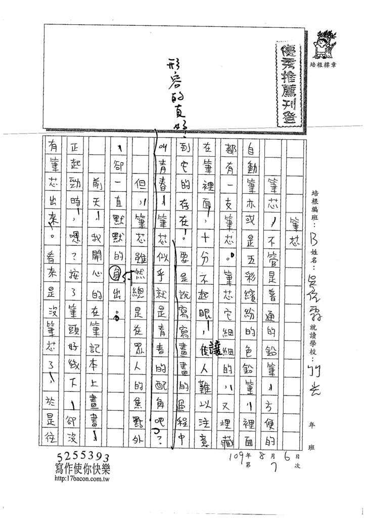 109CAP207吳依霖 (1).tif