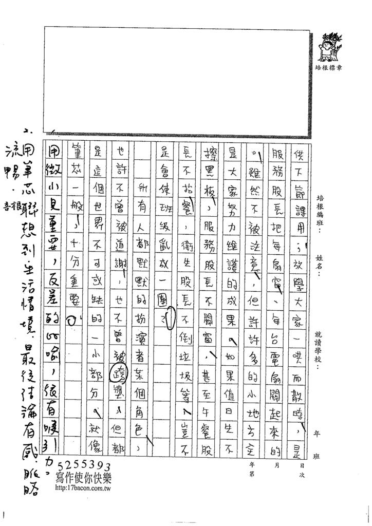 109CAP207吳依霖 (3).tif