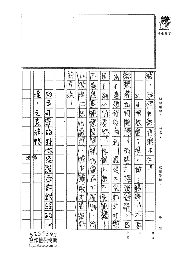 109CAP207張宸瑜 (3).tif