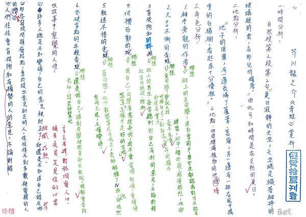 109WA106薛羽棠 (1).jpg