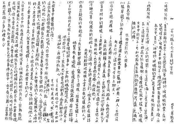 109WA106蔡依苓 (1).tif